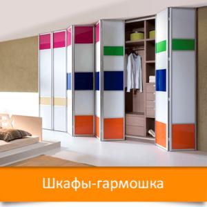 Шкафы-гармошка